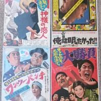 松竹喜劇 コント55号 ポスター展 神保町ヴィンテージ1