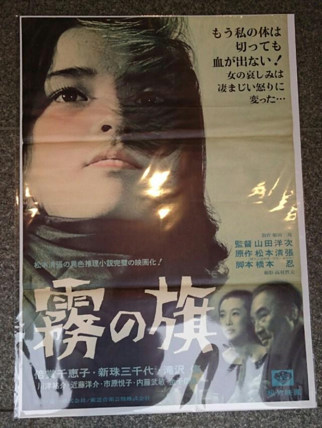映画ポスター 山田洋次 松本清張 神保町ヴィンテージ