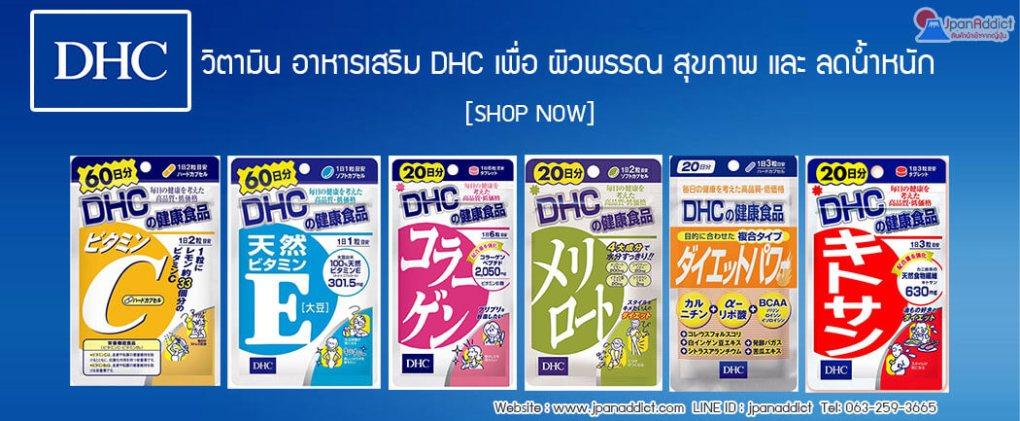 อาหารเสริม วิตามิน DHC