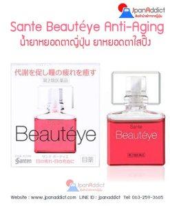 Sante Beauteye น้ำยาหยอดตาญุี่ปุ่น
