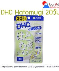 DHC ฮะโทะมุกิ หรือ ฮะโตะมูกิ (hatomugi)