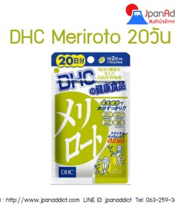 DHC Meriroto 20วัน