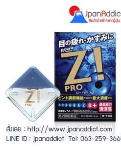 Rohto z! pro น้ำตาเทียม