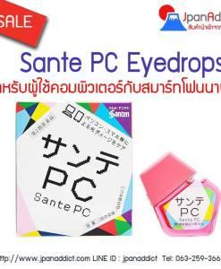 ยาหยอดตา sante pc
