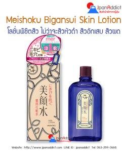 Meishoku Bigansui Lotion 80 ml เมโชกุ บิกังซุยโลชั่นรักษาสิวจากประเทศญี่ปุ่น