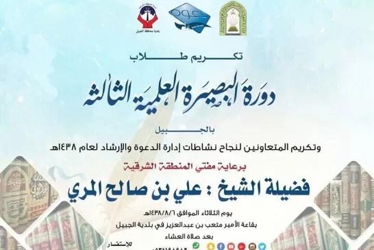 فضيلة مفتى الشرقية الشيخ علي بن صالح المري يكرم طلاب دورة البصيرة الثالثة