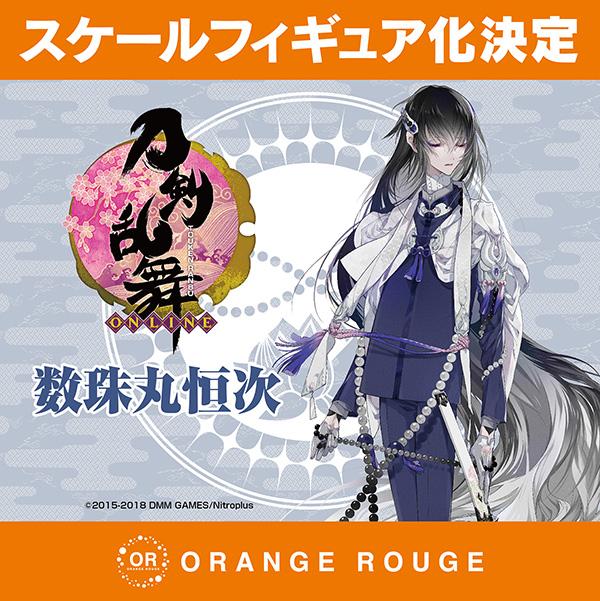 Wonder-Festival-Winter-2017-Orange-Rouge-Projet-Touken-Ranbu-Online-Juzumaru-Tsunetsugu
