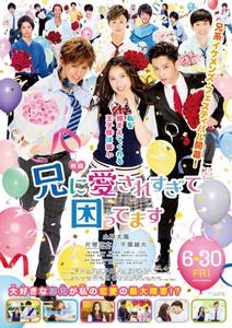 Ani_ni_Aisaresugite_Komattemasu_(Japanese_Drama)-p2