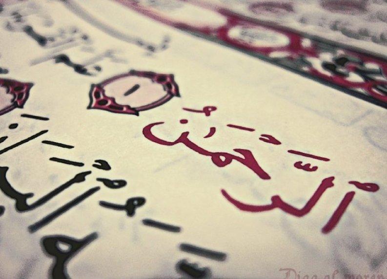 manfaat surat ar-rahman