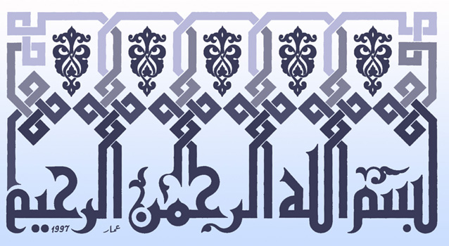 scrittura cufica