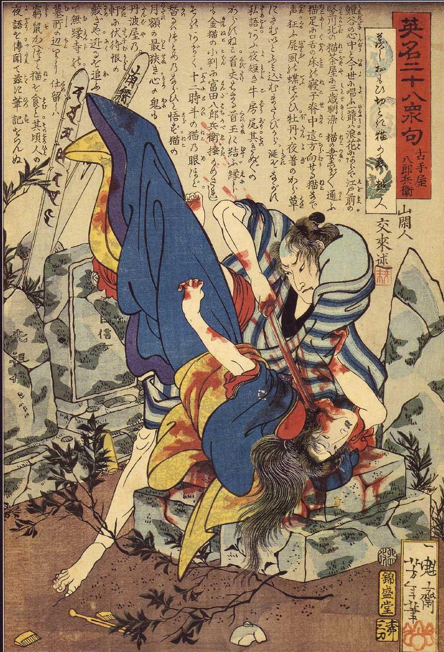Tsukioka Yoshitoshi, Furuteya Hachirōbei murdering a woman in a graveyard, 9