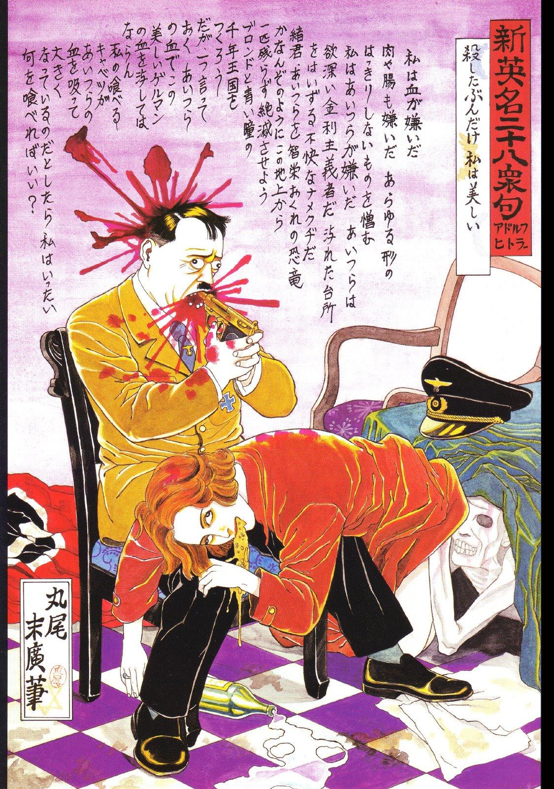 Suehiro Maruo 3