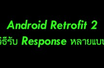 android_retrofit2_differ_response
