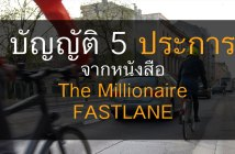 The Millionaire FASTLANE เปลี่ยนเลนเป็นเศรษฐี