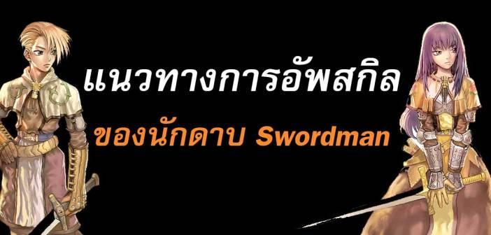 แนวทางการอัพสกิลของนักดาบ Swordman ทั้งแบบJob40และJob50