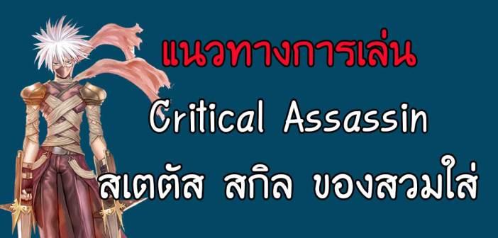Assassin Critical Guide แนวทางการเล่นแอสสายคริ สเตตัส สกิล ของสวมใส่