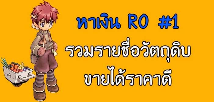 romoney1