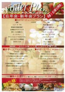 リゾートホテル久米アイランド 忘年会・新年会プラン