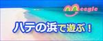 ハテの浜(はての浜)で遊ぶなら、みーぐる沖縄マリンスポーツ