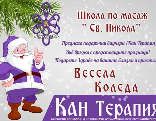 """Школа по масаж """"Св. Никола"""" Предлага подаръчни ваучери (Кан Терапия) Във връзка с предстоящите празници! Подарате Здраве на вашите близки и приятели!"""