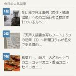 ブログ記事人気ベスト3