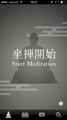座禅アプリ「雲堂」の効果が秀逸