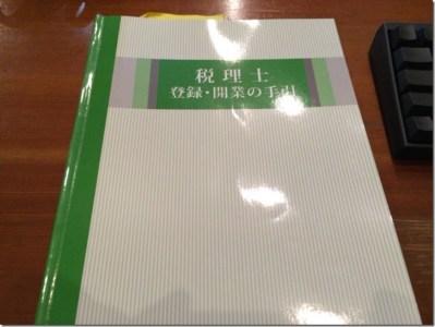 税理士登録申請書類の揃え方。所長から在職証明書を取れなかったバージョン。