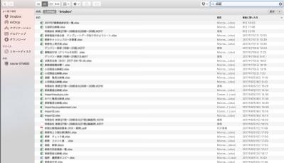 見たいファイルを10秒以内で見る方法。MacとWindows両方紹介。