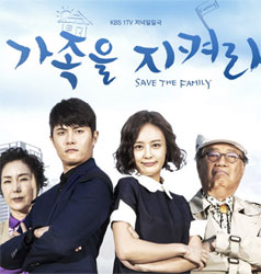 Save the Family korean drama on KEMS