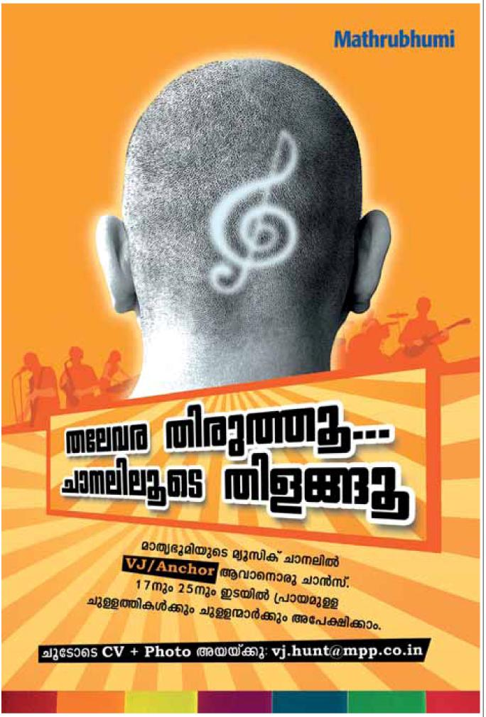 Mathrubhumi Music Channel Need VJ/Anchors