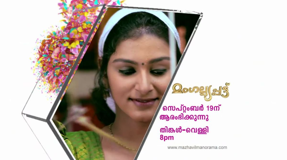 Mangalyapattu Serial On Mazhavil Manorama From 19th September 2016