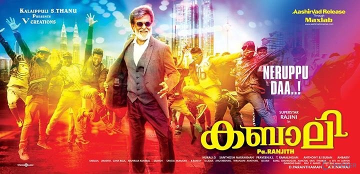 kabali malayalam movie premier on asianet - 30th october 2016 at 6.00 p.m