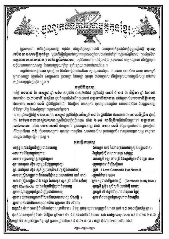 Wat Khemara Rajakaram a.k.a. Wat Pak Nam