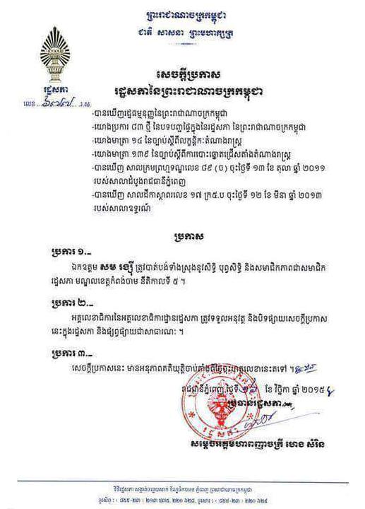 Sam Rainsy 2559