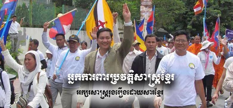 Khmer History Defenders