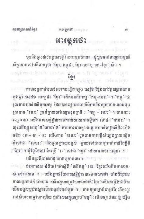 Khmer Grammar 2559c