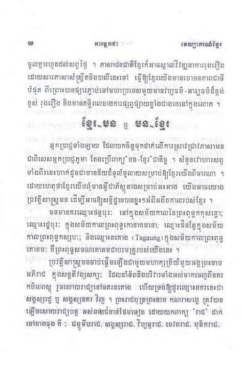 Khmer Grammar 2559f