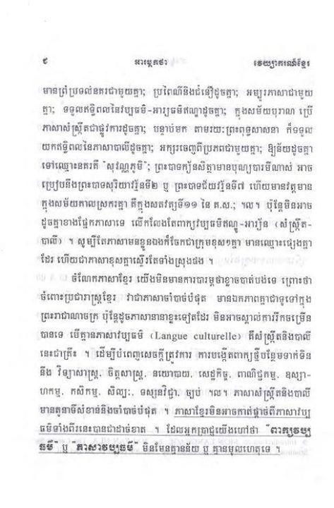 Khmer Grammar 2559j