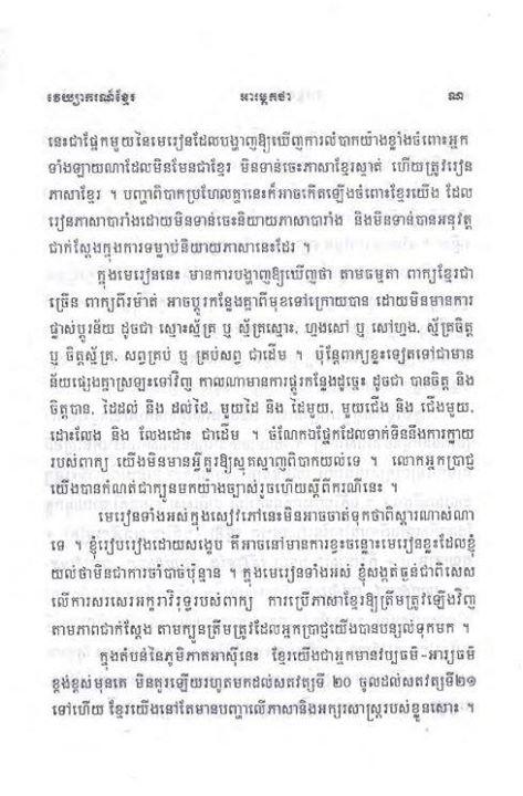 Khmer Grammar 2559q