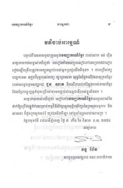 Khmer Grammar 2559w