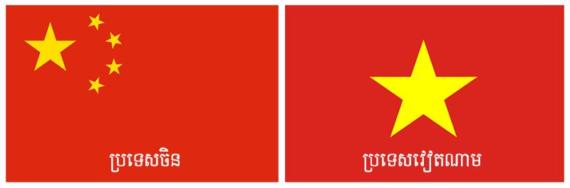 Vietnam_China 2559