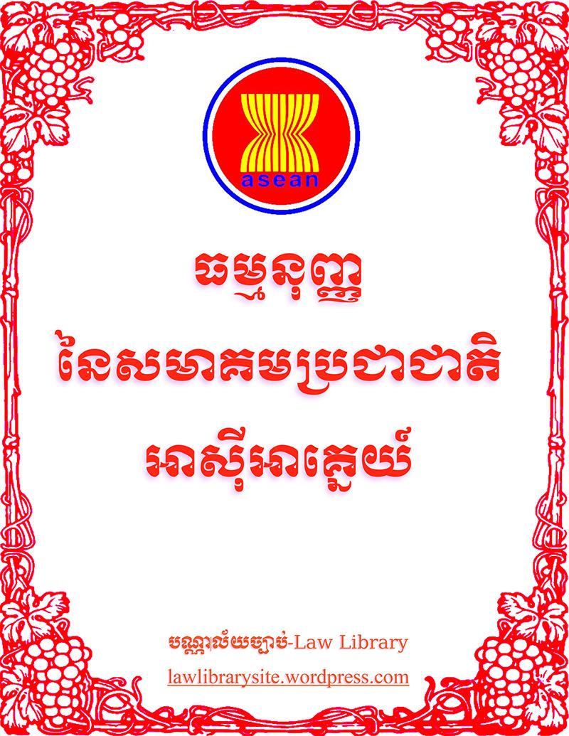 Microsoft Word - ASEAN-Charter- Khmer Language.doc