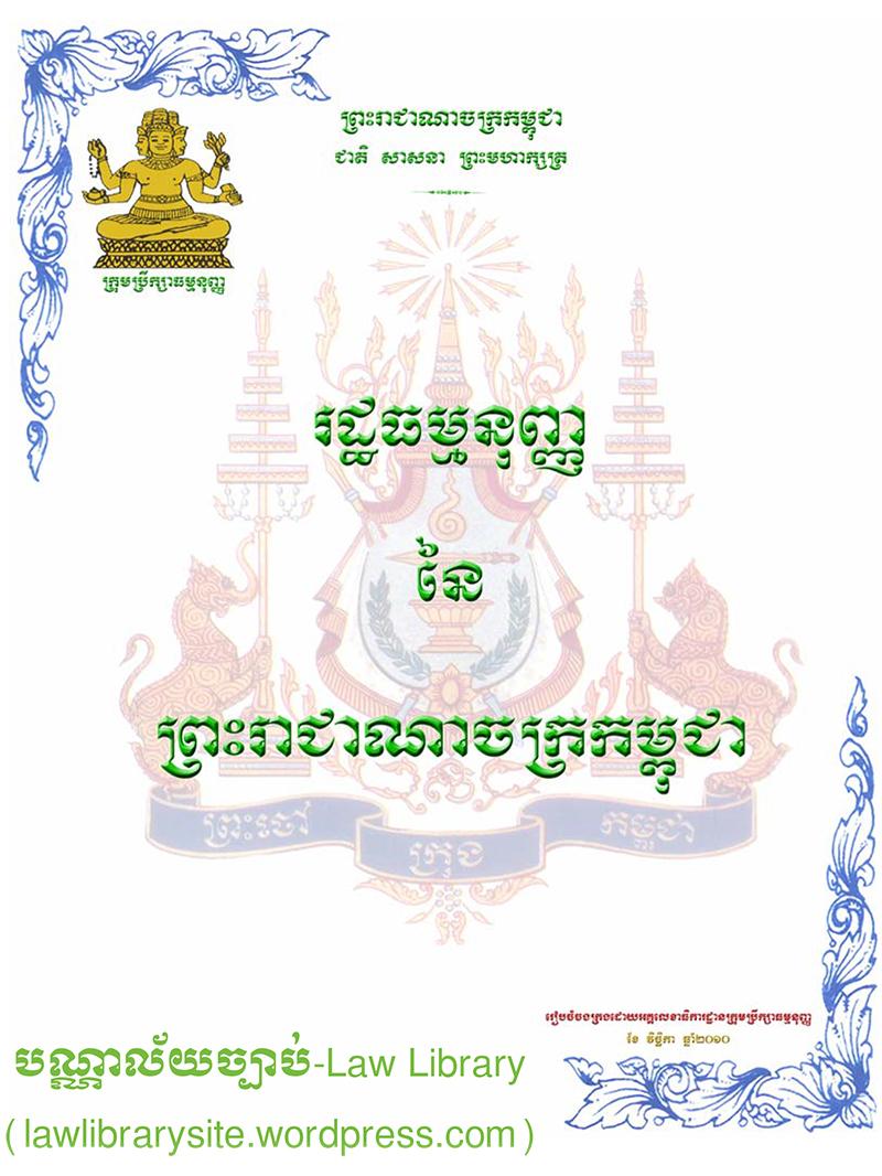 Cambodia_Constitution_1993