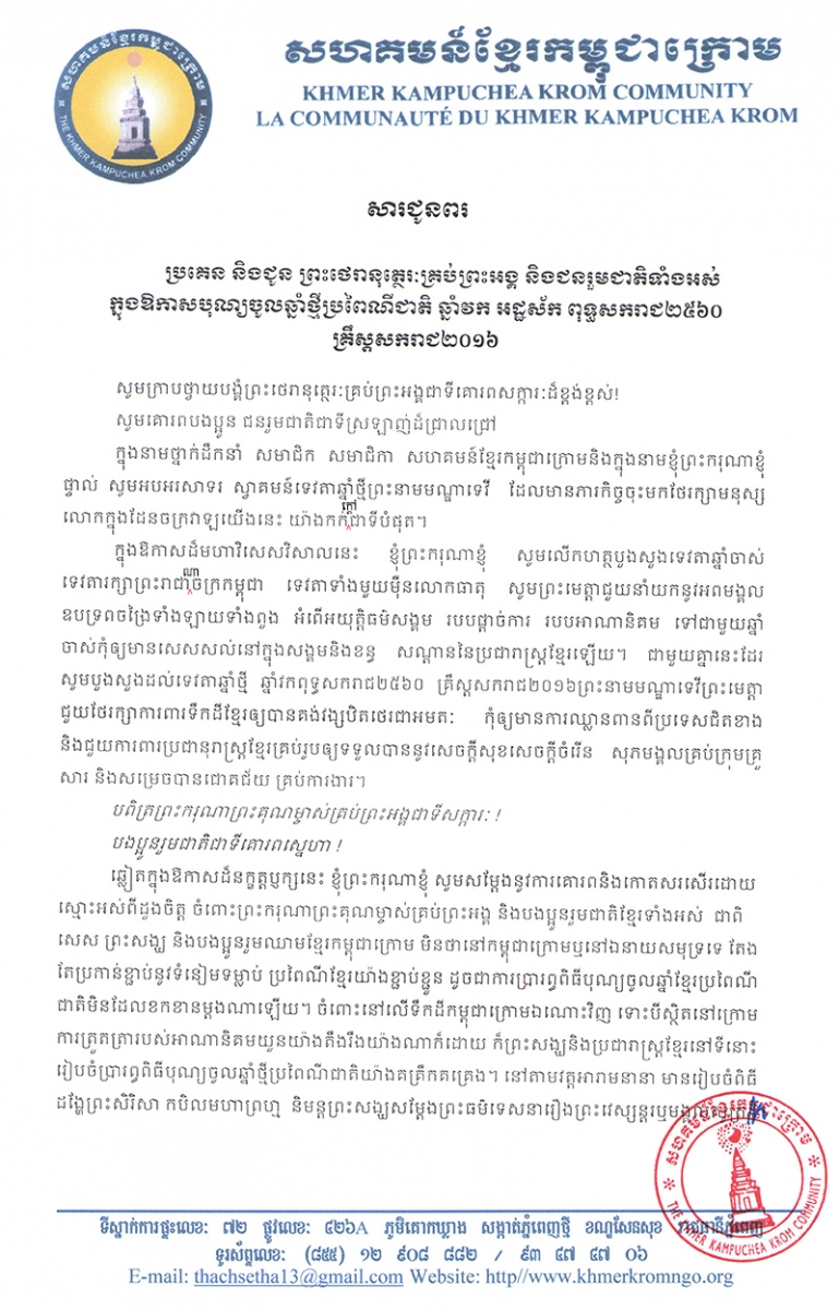 Khmer New Year Message 2560