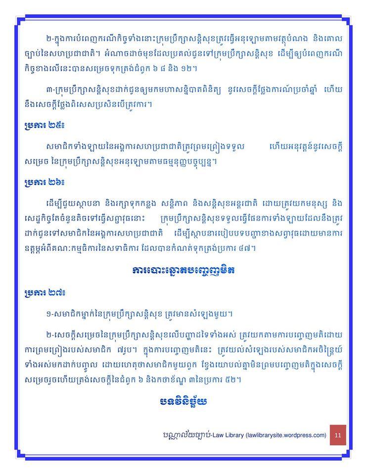 UN_Charter12