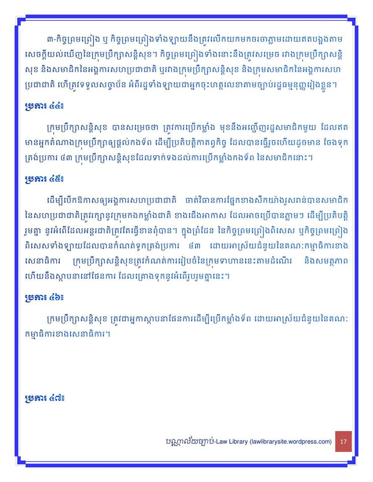 UN_Charter18