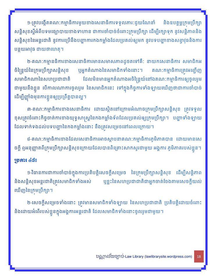UN_Charter19