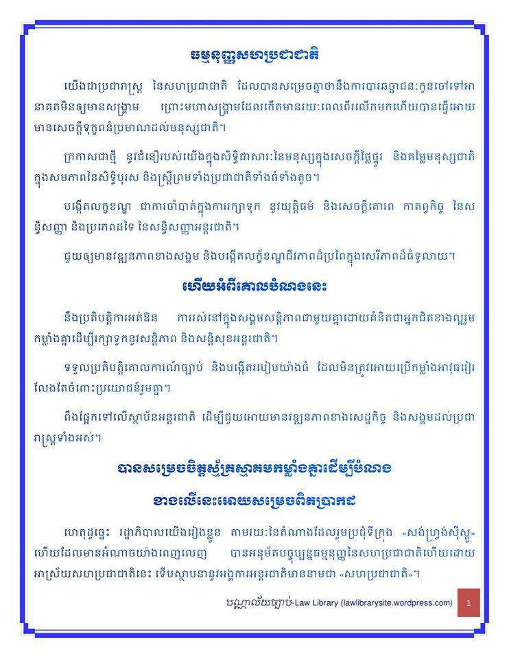 UN_Charter2