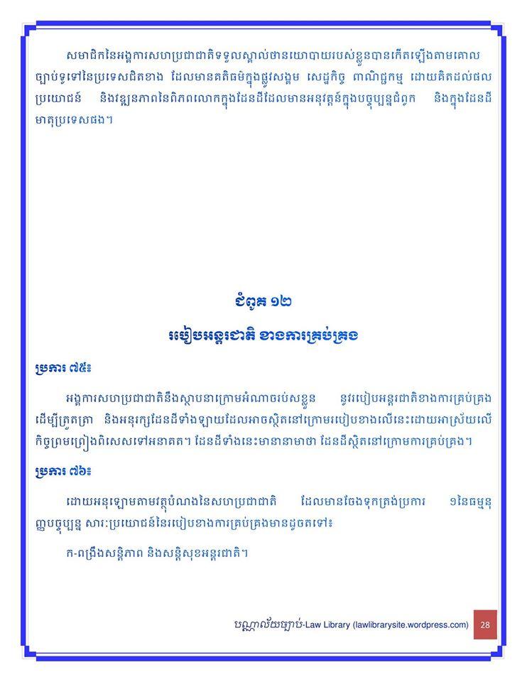 UN_Charter29