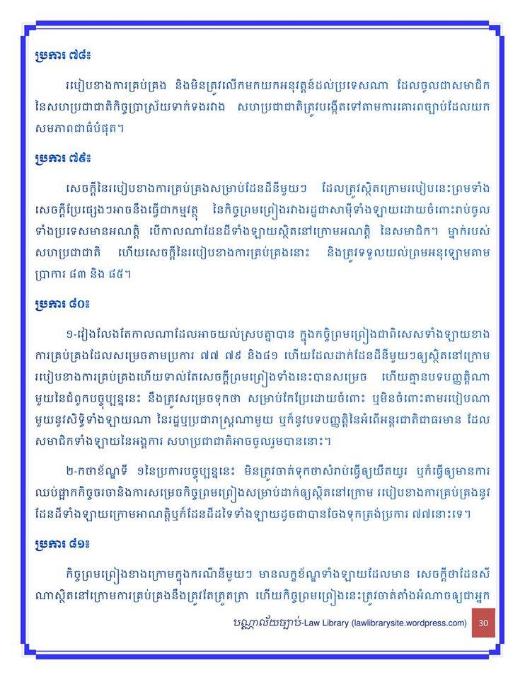 UN_Charter31